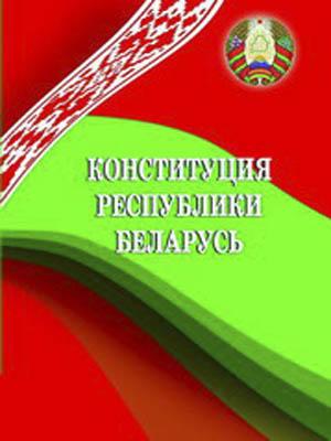 Ко дню конституции республики беларусь (15 марта) в национальной библиотеке беларуси (2-й этаж, кольцевой коридор)